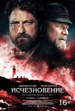 Исчезновение (2018)