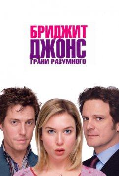 Бриджит Джонс: Грани разумного (2004)