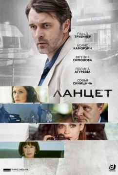 Ланцет (2019)