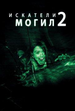 Искатели могил2 (2012)