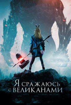 Я сражаюсь с великанами (2017)