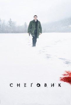 Снеговик (2017)