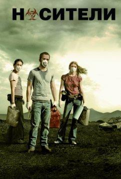 Носители (2008)