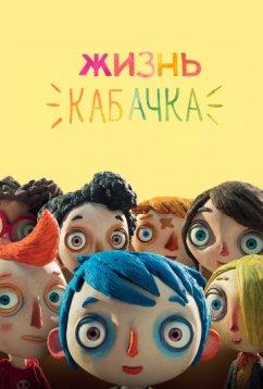 Жизнь Кабачка (2016)