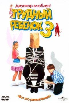 Трудный ребенок3 (1995)