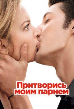 Притворись моим парнем (2012)
