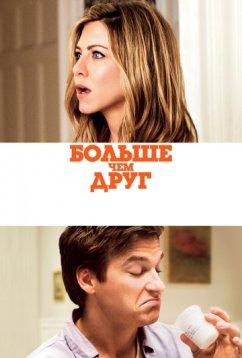 Больше, чем друг (2010)