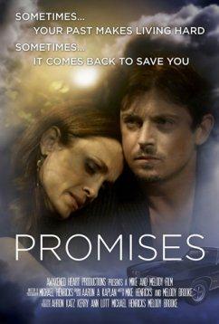 Обещания (2017)