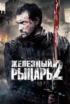 Железный рыцарь2 (2013)