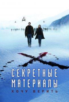 Секретные материалы: Хочу верить (2008)