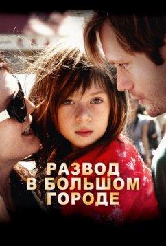Развод в большом городе (2012)
