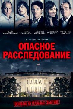 Опасное расследование (2017)