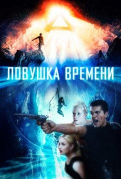 Ловушка времени (2017)