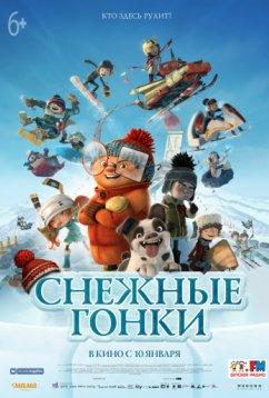 Снежные гонки (2018)