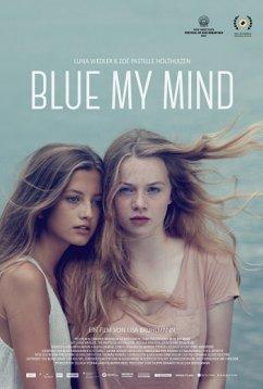 Синева внутри меня (2017)