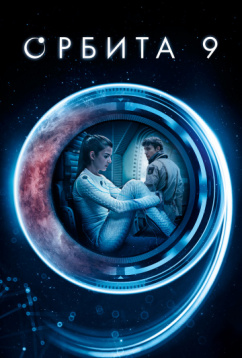 Орбита9 (2017)