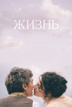 Жизнь (2016)