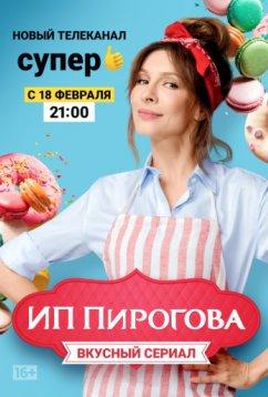 ИП Пирогова (2019)