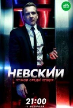 Невский (2018)