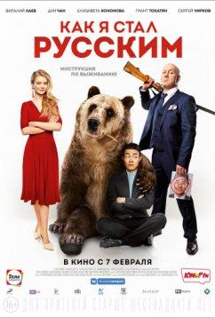 Как я стал русским (2018)