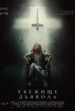 Убежище дьявола (2017)