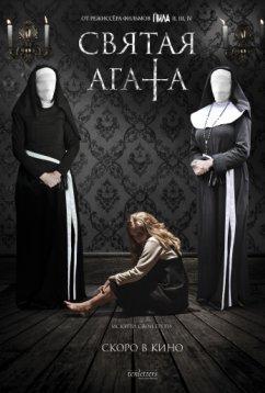 Святая Агата (2018)