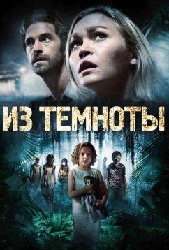Из темноты (2014)