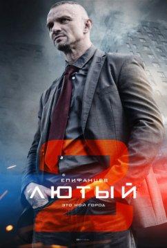 Лютый2 (2019)