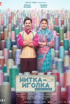 Нитка-иголка: Сделано в Индии (2018)