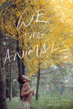 Мы, животные (2018)
