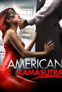 Американская камасутра (2018)