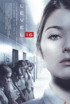 Уровень 16 (2018)