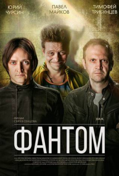 Фантом (2019)