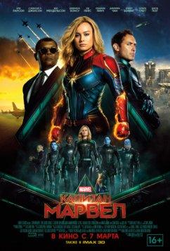 Капитан Марвел (2019)
