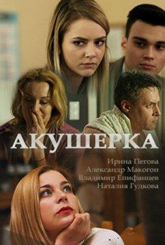 Акушерка (2017)