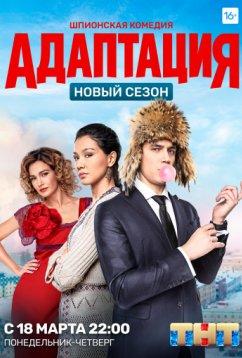 Адаптация (2019)
