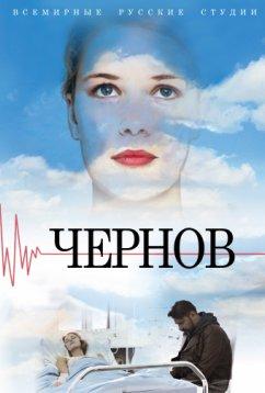 Чернов (2018)
