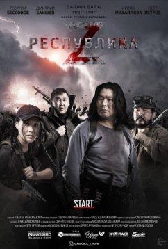РеспубликаZ (2018)