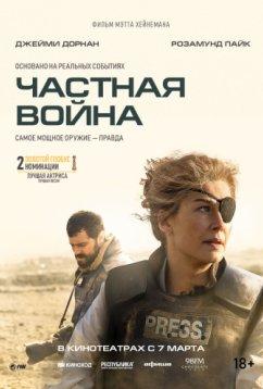 Частная война (2018)
