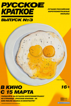 Русское краткое. Выпуск3 (2019)