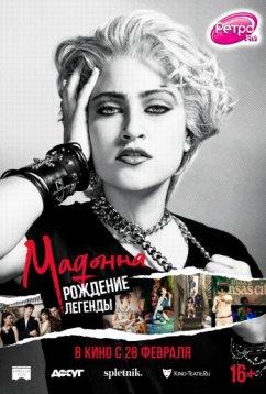 Мадонна: Рождение легенды (2018)