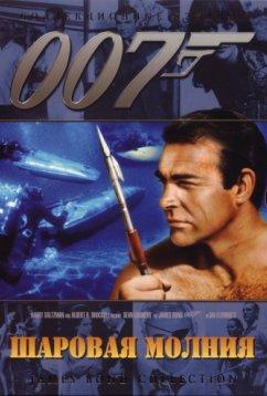 Шаровая молния (1965)