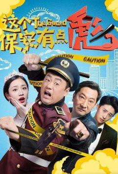 Китайский шопокоп (2018)