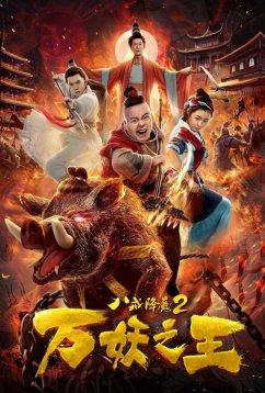 Восемь колец 2: Царь демонов (2018)