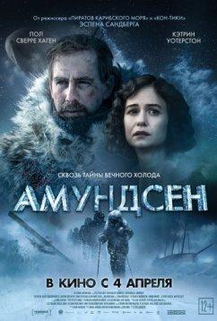 Амундсен (2019)