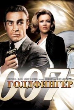 Голдфингер (1964)