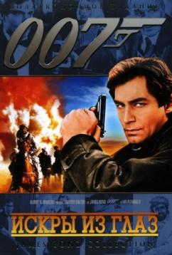 Искры из глаз (1987)