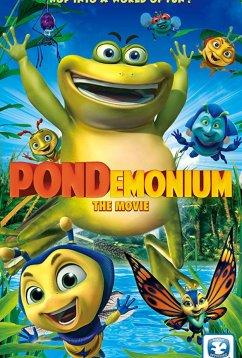 Пондемониум (2017)