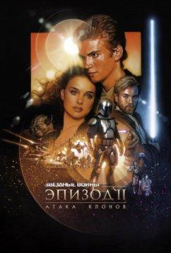 Звёздные войны: Эпизод 2 – Атака клонов (2002)