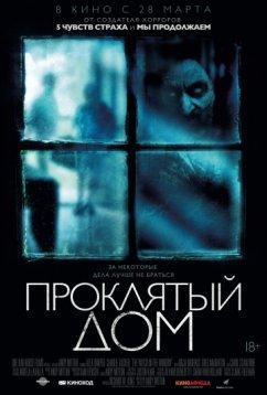 Проклятый дом (2018)